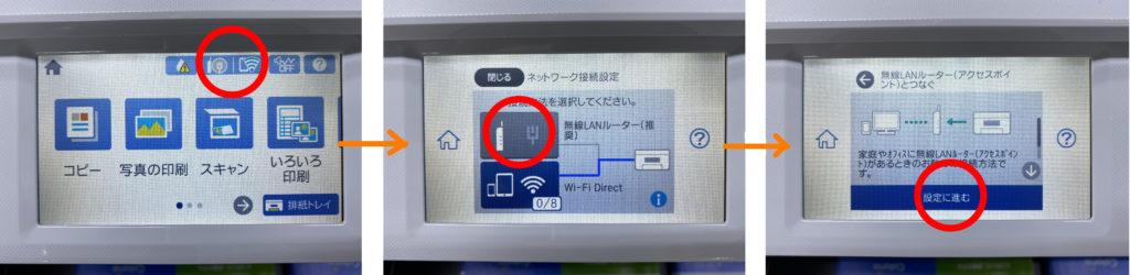 EP-883A 無線接続1