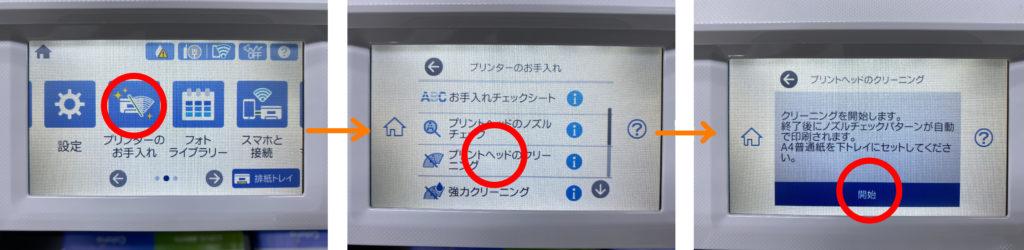 EP-883A メンテナンス
