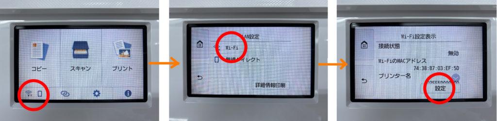 TS8430 無線接続1