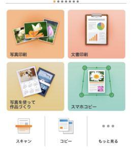 TS8430 アプリ画面