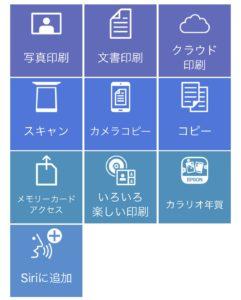 EP-883 アプリ画面