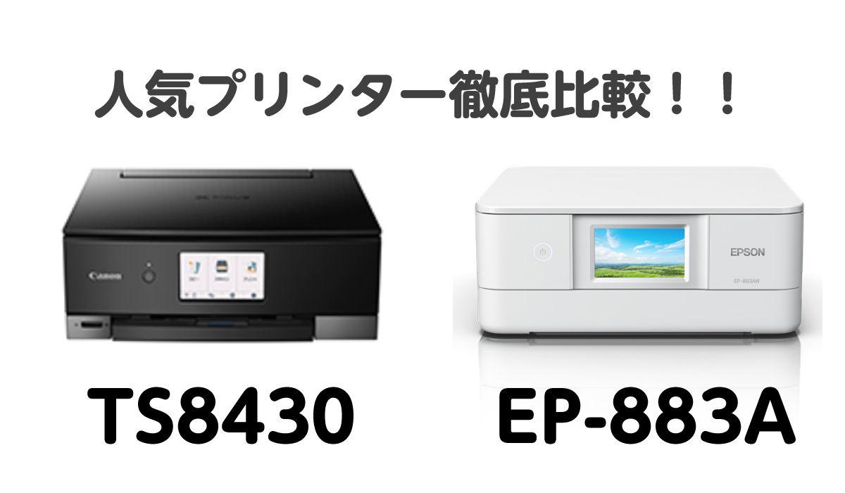 TS8430 EP-883A徹底比較