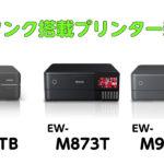 EW-M752TB EW-M973T EW-M973A3T