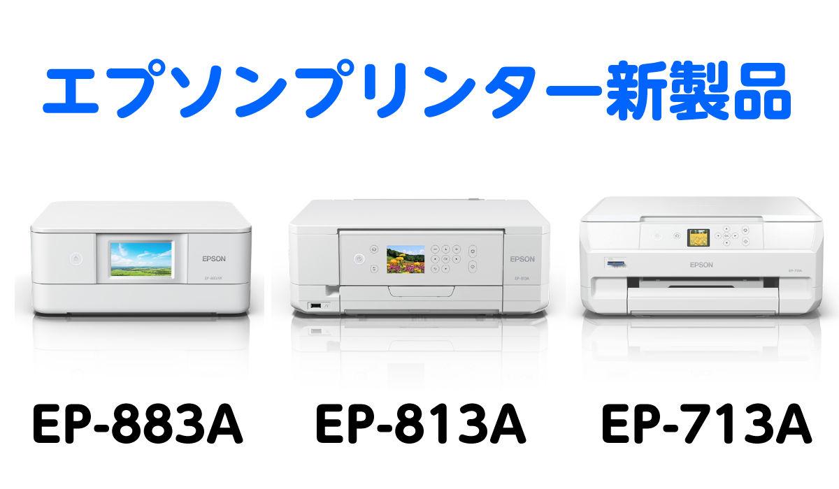 EP-883A EP-813A EP-713A